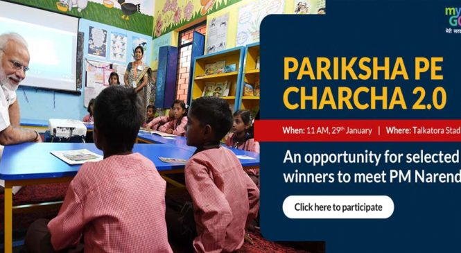 "PM Modi to interact with Students & Teachers in ""Pariksha Pe Charcha 2.0"""